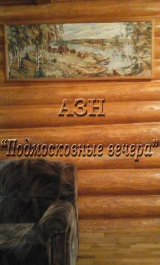 Московская область, Орехово-Зуевский район, Цаплино 6